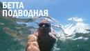 Подводная съемка хутор Бетта
