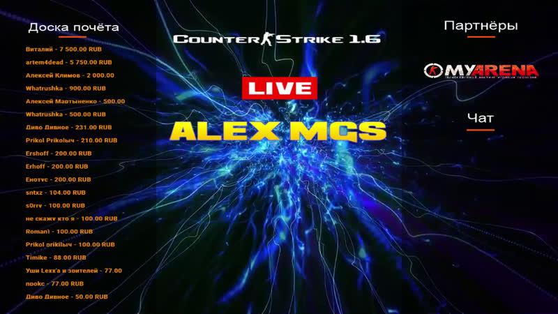 5×5 Товарищеская с чемпионами MGSL! 🔴 Counter-Strike 1.6   CS