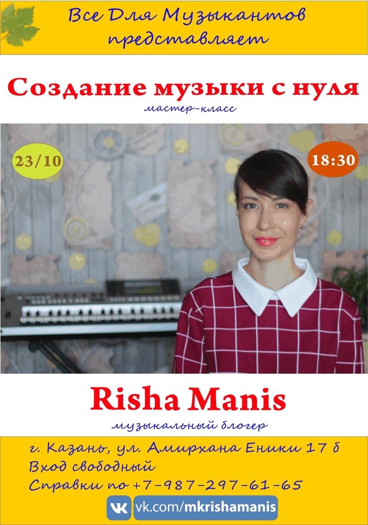 Афиша 23/10 Cоздание музыки с нуля. Risha Manis