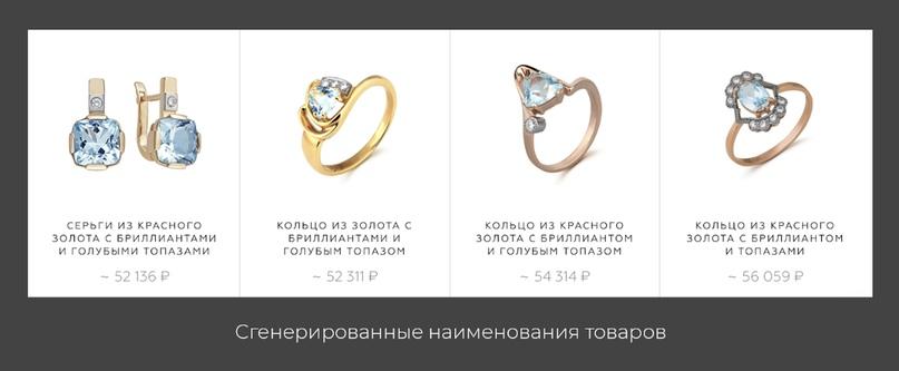 Кейс: «Русские Самоцветы», изображение №7
