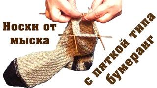 Вяжем НОСКИ от мыска рельефным узором | Knit socks with a relief pattern