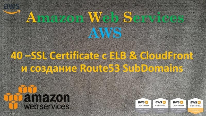 40.AWS - SSL с ELB и CloudFront, привязка Route53 subdomain к ним