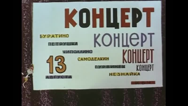 ГДЕ Я ЕГО ВИДЕЛ 1965 Борис Дежкин