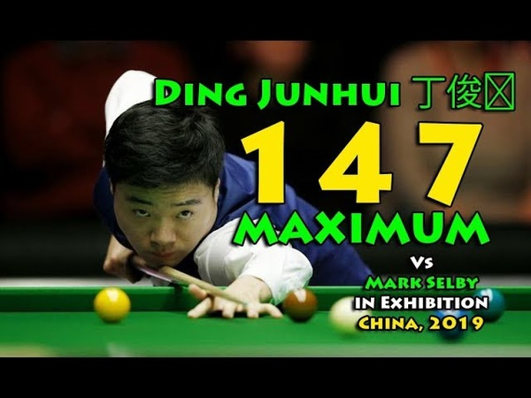 Ding Junhui 丁俊晖 147 MAXIMUM Vs Mark Selby - The Tibet Challenge 2019 - Exhibition