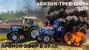 Запись прямой трансляции. XVII Гонки на тракторах Бизон-Трек-Шоу - 2019