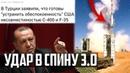 ТУРЦИЯ передаст США С-400 в обмен на F-35! ⚡УДАР в СПИНУ России 3.0!