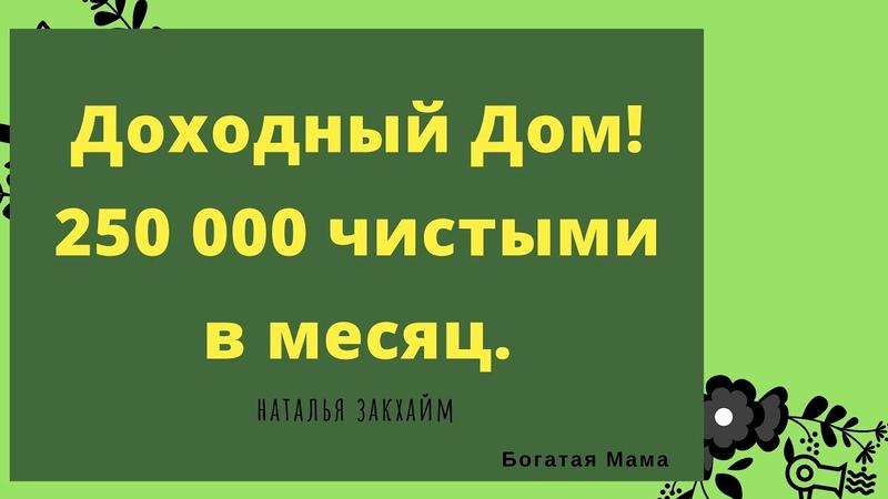Доходный Дом 250 000 чистыми в месяц