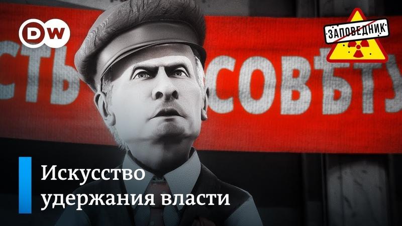 Путин поворачивает на 360 Боевая магия Трампа Рухани выбирает правду Заповедник выпуск 106