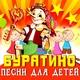 Лучшие детские песни - Бу-ра-ти-но