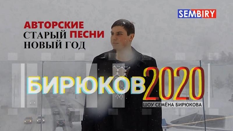 Старый Новый год Музыкальное шоу Семёна Бирюкова Бирюков2020 Выпуск от 10 01 2020