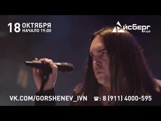 """""""Горшенев"""" 18 октября в Иваново"""