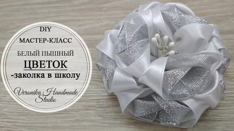 🌸Цветок из атласной ленты 5 см и тычинки МК🌸Bow flower of ribbon 5 cm Tutorial🌸PAP flor de fita
