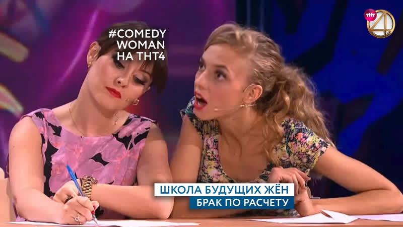 Comedy Woman I ПН-ПТ I 13:00 на ТНТ4!