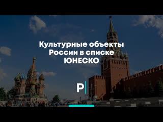Культурные объекты России в списке ЮНЕСКО