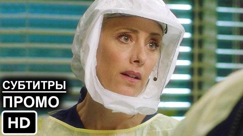 Анатомия страсти 17 сезон 5 серия Промо Русские Субтитры Grey's Anatomy 17x5