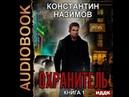 2001729 Аудиокнига. Назимов Константин Охранитель. Книга 1