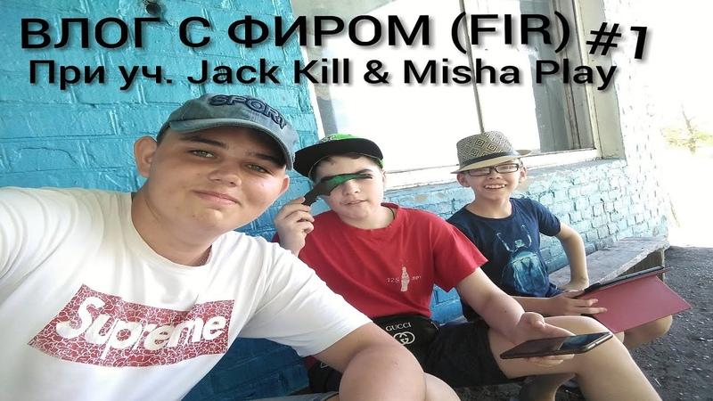 ВЛОГ С ФИРОМ (FIR) ПРИ УЧ. JACK KILL MISHA PLAY 1