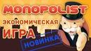 ШОК😨😨😨 Monopolist-экономическая игра с выводом денег без баллов