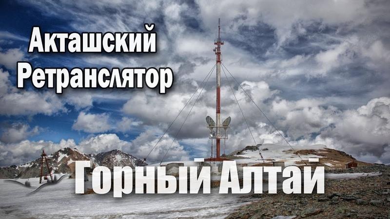 VLOG Алтай Акташский ретранслятор красиво Смоки Мо Тишина