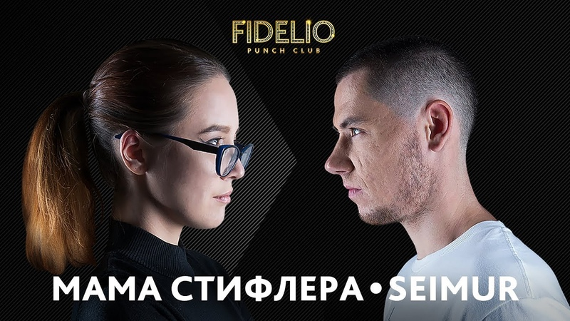 FIDELIO PUNCH CLUB | S1E21 | Мама Стифлера VS Seimur