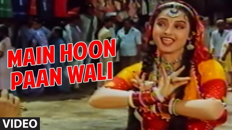 Main Hoon Paan Wali Full song Biwi Ho To Aisi