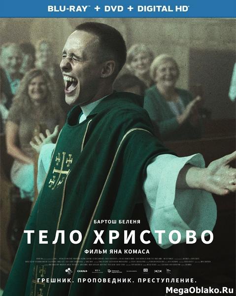 Тело Христово / Boze Cialo (2019/BDRip/HDRip)