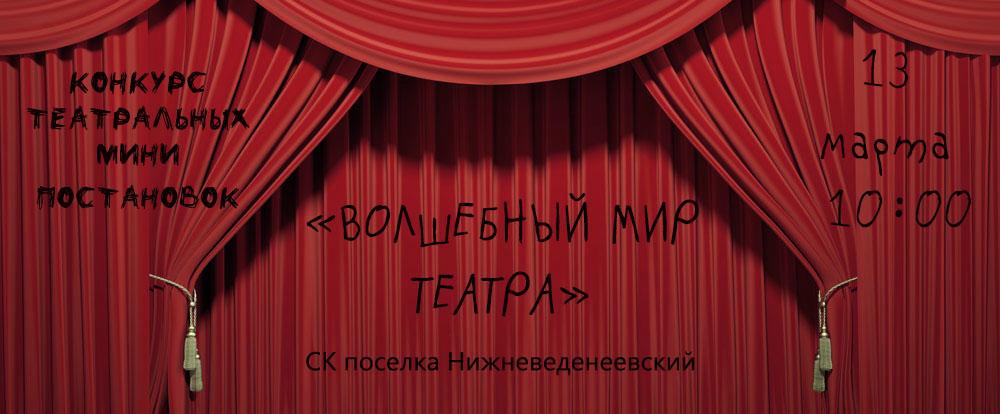 Конкурс театральных мини-постановок @ СДК пос. Нижневеденеевский