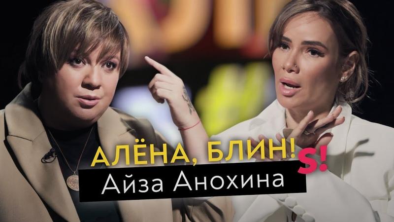 Айза развод с мужем новый срыв Гуфа любовь к Водонаевой