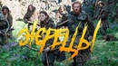 Фильм 2020 бойня викингов! ЖРЕЦЫ исторические фильмы 2020 новинки HD 1080P