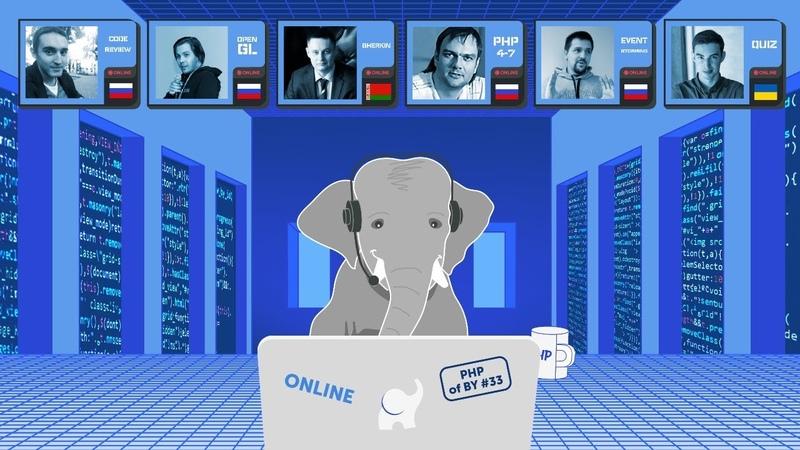 Онлайн митап про как переписать проект код ревью PHP для игр экстремальный рефакторинг и Drupal
