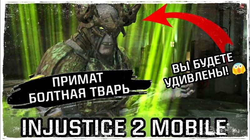 Injustice 2 Mobile ВЫ БУДЕТЕ УДИВЛЕНЫ Примат Болотная Тварь 😱😱😱 Инджастис 2 Мобайл