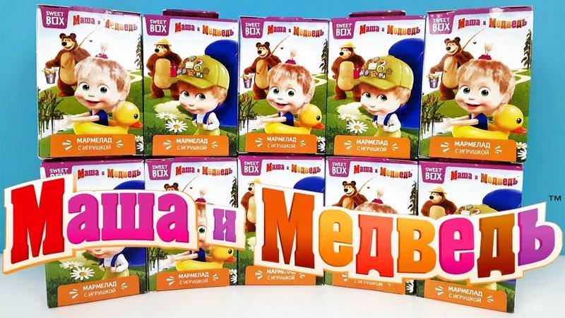 МАША И МЕДВЕДЬ 3 СВИТ БОКС 2019 СЮРПРИЗЫ игрушки новая серия мультик Sweet Box Surprise unboxing