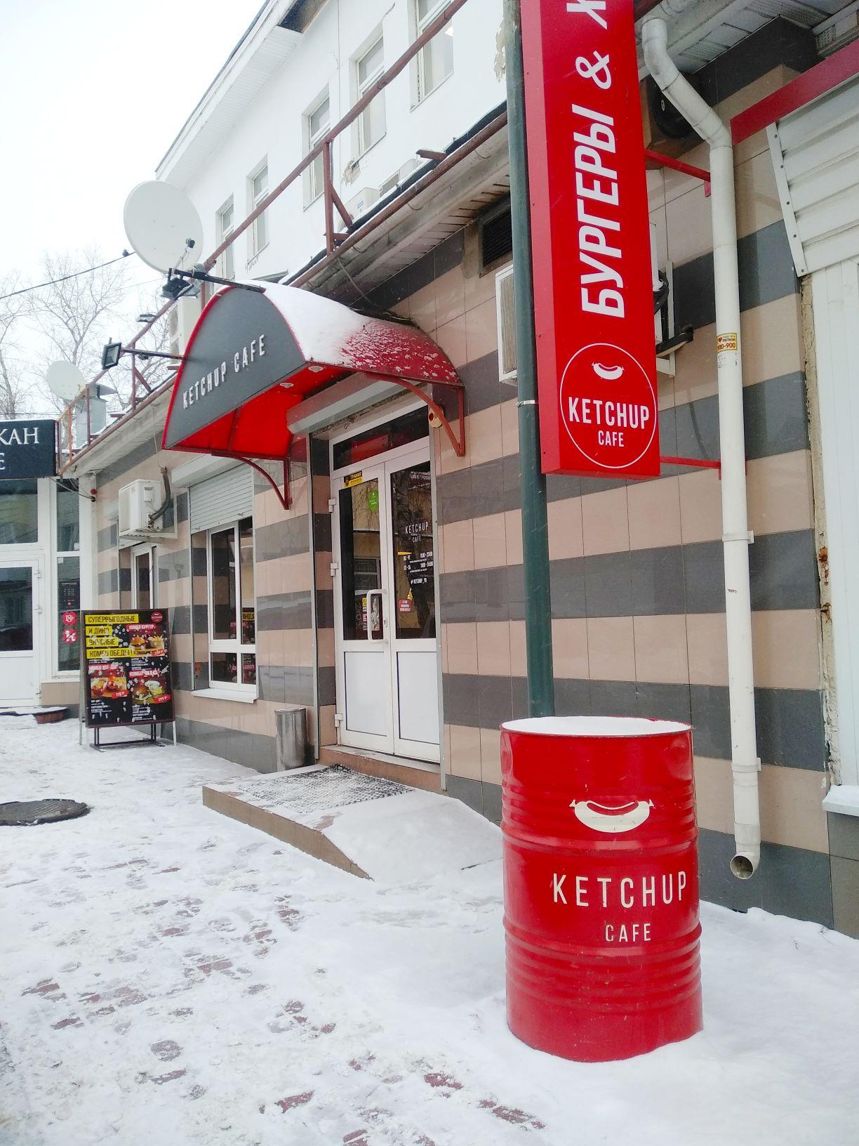 Кафе, фастфуд, бургерная «KETCHUP CAFE» - Вконтакте