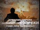 ЗАПРЕЩЕННЫЙ клип к показу на ТВ - Слуга народа.mp4 360 X 480 .mp4