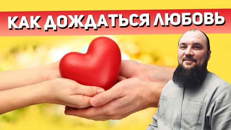 Как дождаться свою любовь? Священник Максим Каскун