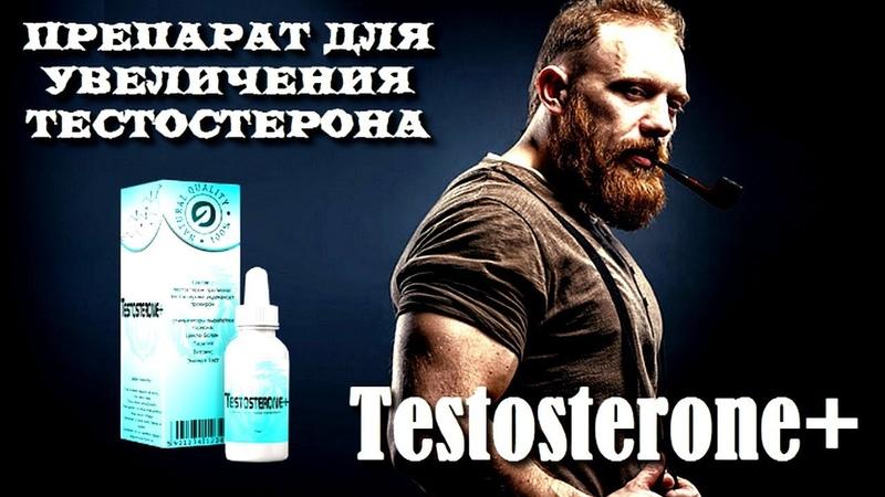 Testosterone для увеличения тестостерона в Хабаровске
