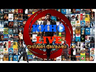 Кино Live: Фильмы про коррупцию. №441