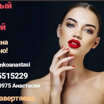 Анастасия Булавченко