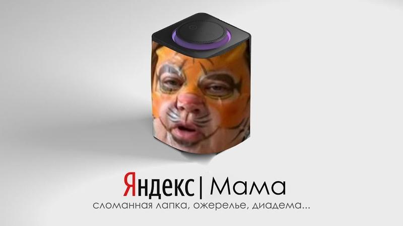 Мама Отличника озвучивает Яндекс Станцию