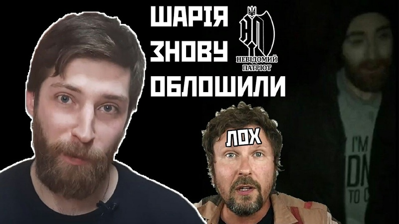 Євген Строкань Шарій найняв проти мене бомжів