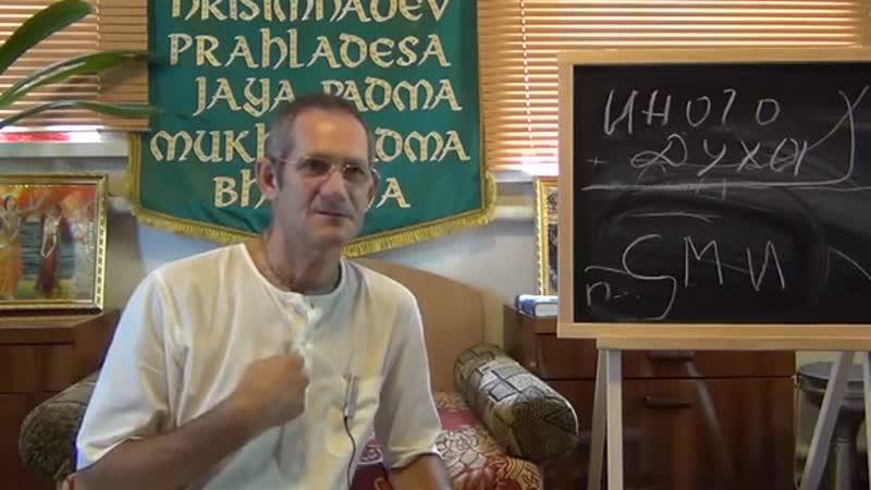 Иного духа - часть 1 - Вайшнава Прана дас - 09.08.2014