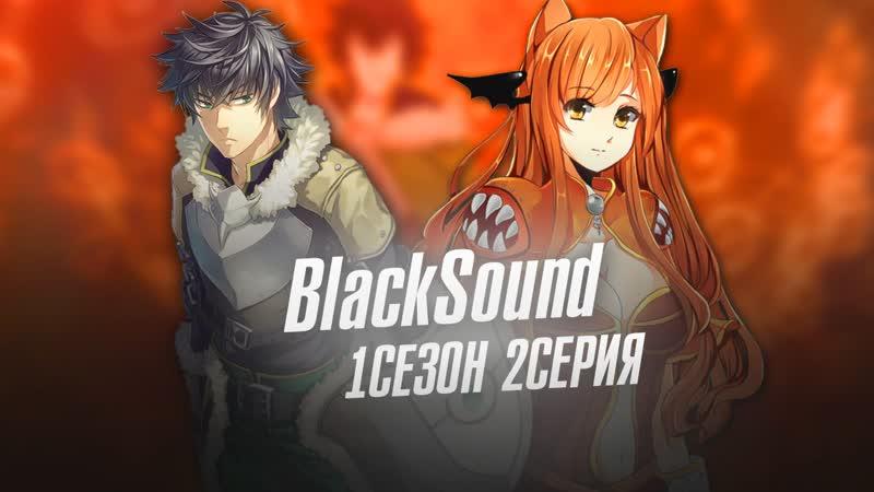 Восхождение героя щита l 1 сезон 2 серия BlackSoundStudio
