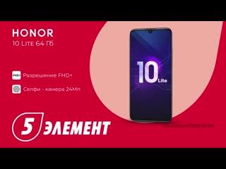 Стильный смартфон HONOR 10 Lite 64 Гб