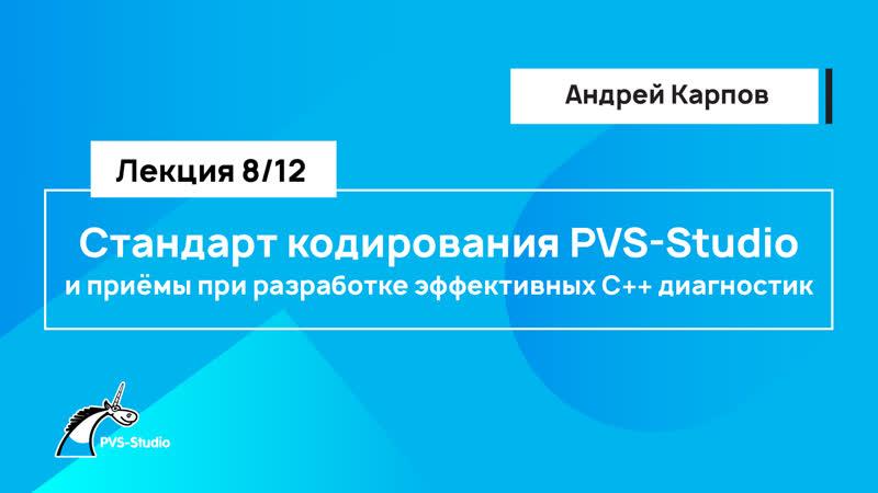 Лекция8. Стандарт кодирования PVS-Studio и приёмы при разработке эффективных С диагностик