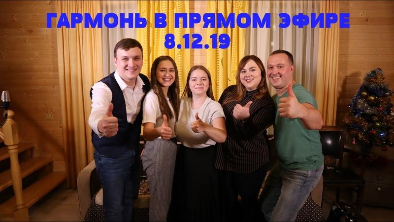 Гармонь в прямом эфире ансамбль ПТАШИЦА у Вани на диване