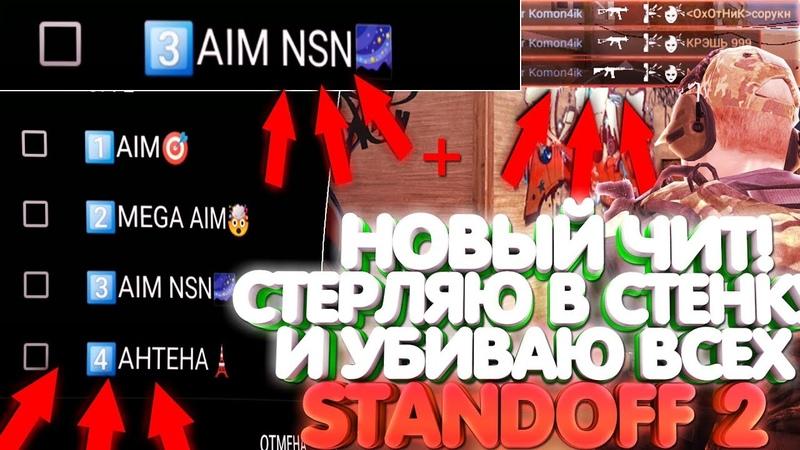 НОВЫЙ ЧИТ НА STANDOFF 2!?/НОВАЯ ФУНКЦИЯ!!/СТРЕЛЯЮ В СТЕНКУ И УБИВАЮ ВСЕХ/ЧИТ НА СТАНДОФФ 2!