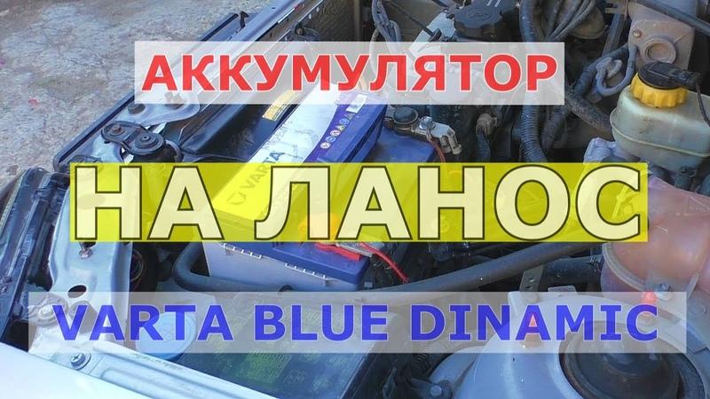 Аккумулятор VARTA BLUE DINAMIC D43 на Ланос