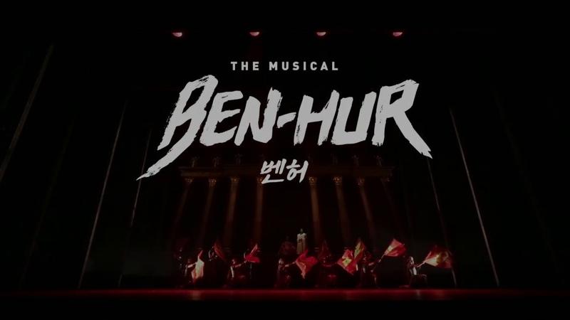 Мюзикл Бен-Гур 2019 뮤지컬 벤허 - 승전 / 앙상블