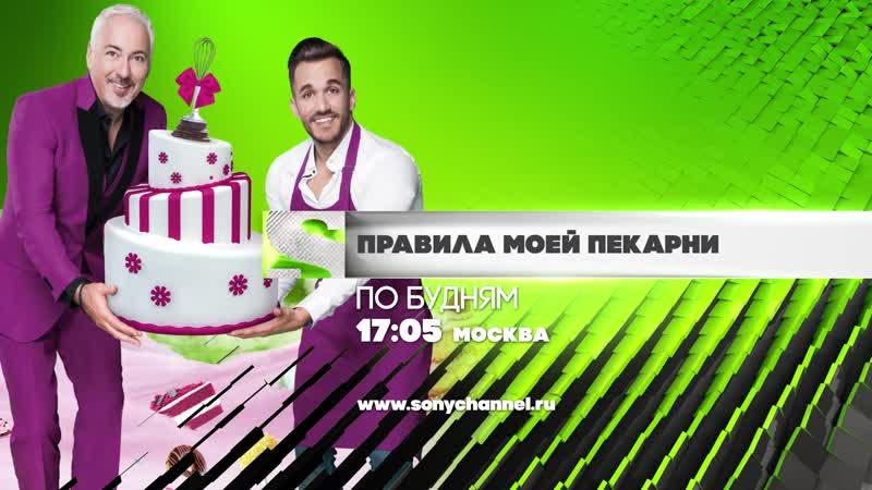 Правила моей пекарни (Венгрия) по будням в 17:05 (МСК) на Sony Channel