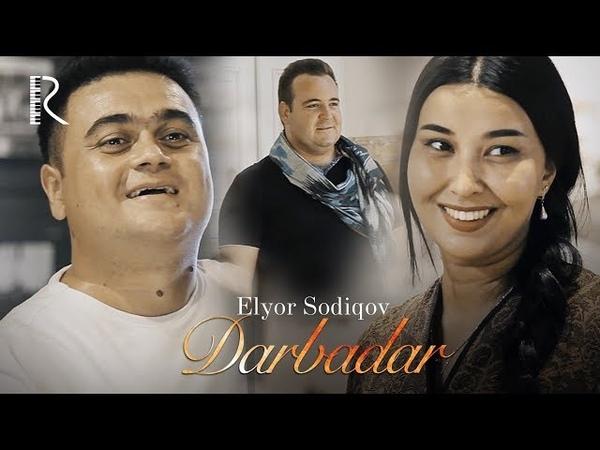 Elyor Sodiqov - Darbadar | Элёр Содиков - Дарбадар